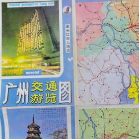 广州交通游览图/1989年1版1印