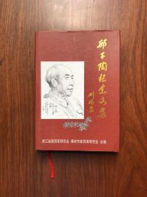 邢子陶纪念文集【硬精装】