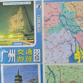 广州交通游览图/1989年1版90年3印