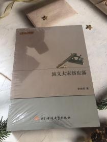 文学研究丛书:演义大家蔡东藩