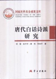 唐代白话诗派研究(精装)