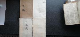 7)【超低价售】 民国上海进步书局印行《绣像绘图  小五义传》《绣像绘图续小五义传》   两套共计12卷   合订为4册!