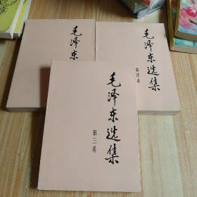 毛泽东选集 (第二、三、四卷)三本合售