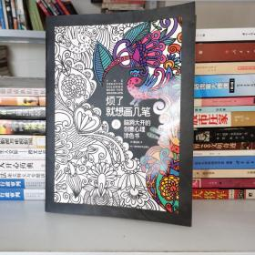 烦了就想画几笔A:脑洞大开的创意心理涂色书