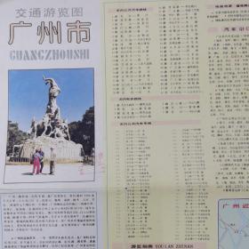广州市交通游览图 /1988年1版3印
