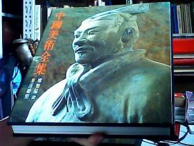 中国美术全集 雕塑编2秦汉雕塑