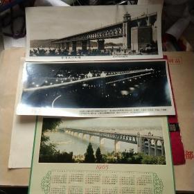武汉长江大桥照片二张及年历一张合售