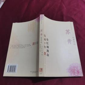 苏青经典作品:现代才女作家文丛