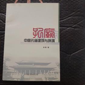 中国孔庙建筑与环境