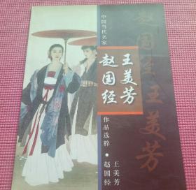 中国当代名家作品选粹:赵国经、王美芳