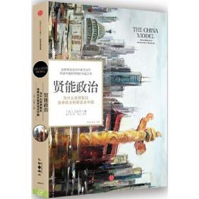 贤能政治:为什么尚贤制比选举民主制更适合中国❤ (加)贝淡宁(Daniel A.Bell) 中信出版社9787508664859✔正版全新图书籍Book❤