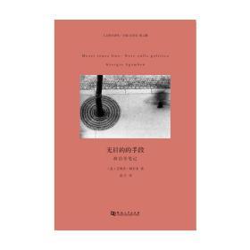 无目的的手段:政治学笔记❤景观社会评注 (意)吉奥乔·阿甘本 著 河南大学出版社9787564908720✔正版全新图书籍Book❤