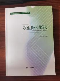 农业保险概论/南开大学农业保险研究中心农业保险系列教材