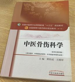 中医骨伤科学新世纪第四4版黄桂成王拥军中国中医药出版社9787513233989