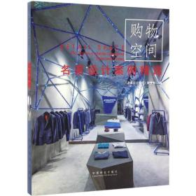 购物空间/名家设计案例精选