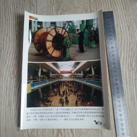 庆祝中华人民共和国建国五十周年新闻照片之24:四川电缆厂。浙江义乌小商品市场