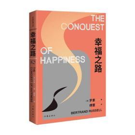 幸福之路 作家经典文库 罗素 著 外国文学