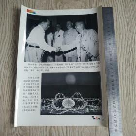 庆祝中华人民共和国建国五十周年新闻照片之15:毛主席接见老舍梅兰芳田汉,舞蹈史诗东方红