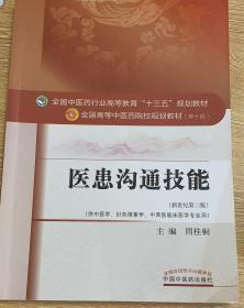 医患沟通技能新世纪第二版周桂桐中国中医药出版社9787513243315