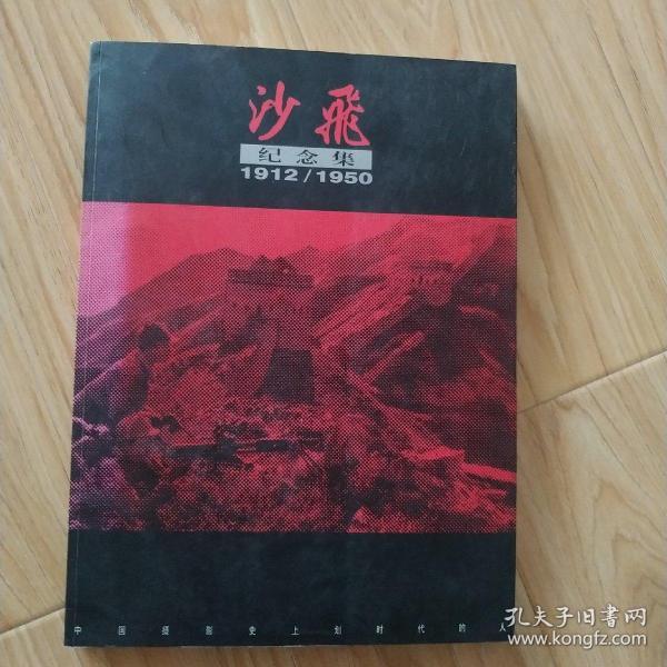 沙飞纪念集1912/1950(中国摄影史上划时代的人)(摄影图册)  签赠本  包邮挂
