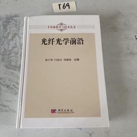 半导体科学与技术丛书:光纤光学前沿 签赠本