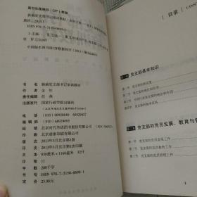 新编党支部书记培训教材(修订版)