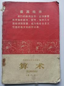 安徽省小学试用课本:  算术(第八册)最高指示,毛像,林题