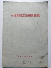 毛泽东同志论调查研究