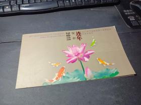 2011连年有余 邮票
