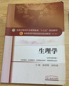 生理学新世纪第四4版施建蓉赵铁建中国中医药出版社9787513233996