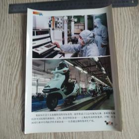 庆祝中华人民共和国建国五十周年新闻照片之37:上海复星高科技集团。江苏捷达摩托集团。