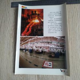 庆祝中华人民共和国建国五十周年新闻照片之36:邯郸钢铁集团。青岛海尔集团。