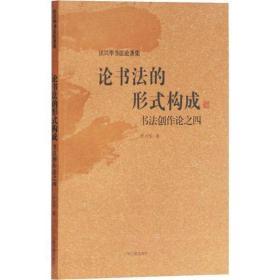 如初见正版图书!论书法的形式构成 书 创作 之4沃兴华9787532590926上海古籍出版社2019-02-01艺术书籍
