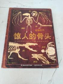 惊人的骨头 动物世界