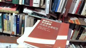 国家赔偿司法解释及相关法律规范