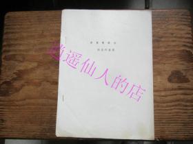 琵琶制造法 刘玉轩整理  上世纪油印本 原件出售,封面下方略泛黄,品相见图