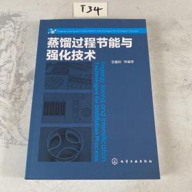 蒸馏过程节能与强化技术