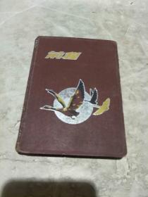 前程,老日记本