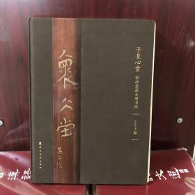 吴瑾签名钤印 《子复心赏:怀冰堂藏友朋书画》(布面,精装毛边)