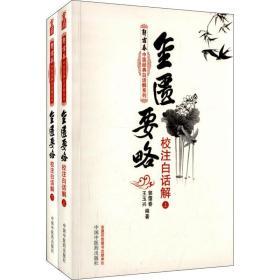 金匮要略校注白话解(2册)