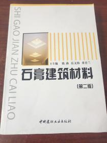 石膏建筑材料(第2版)