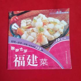 酸甜色丽——福建菜
