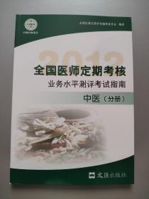 全国医师定期考核业务水平测评考试指南——中医分册