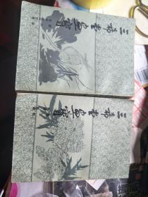 三希堂画宝 第三册 第六册