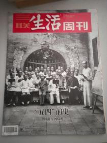 三联生活周刊  2019年第18期