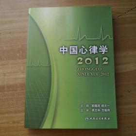 中国心律学(2012)