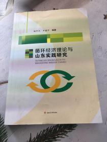 循环经济理论与山东实践研究