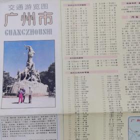 广州市交通游览图 /1988年1版2印