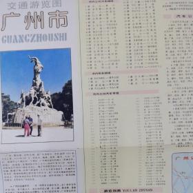 广州市交通游览图 /1988年1版4印