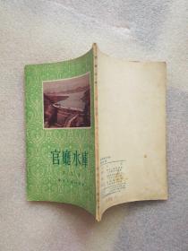 官厅水库(1954年一版一印,内有一张零售发票)